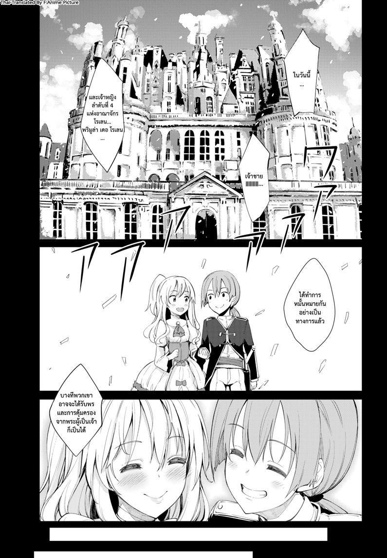 อ่านการ์ตูน ฮาเร็มสาวต่างโลก – [Akino Sora] Shiki Oriori Ch.1 ภาพที่ 5