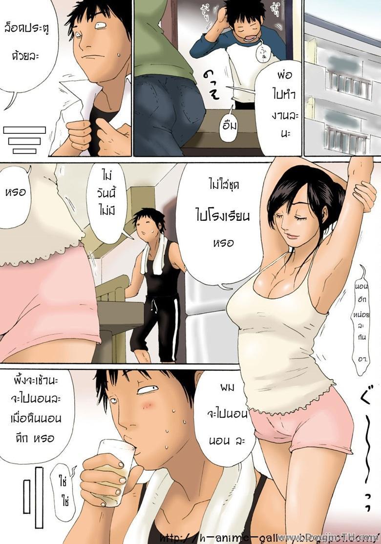 อ่านการ์ตูน ลักหลับแม่ – [Kiyokawa Zaidan] While Mommy Is Sleeping ภาพที่ 8