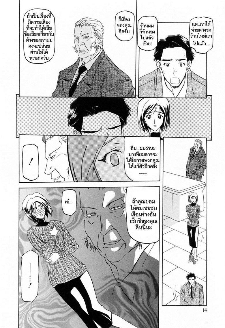 อ่านการ์ตูน รักผิดทาง – [Sanbun Kyoden] Sougetsu no Kisetsu   Season of Sougetsu Ch.1 ภาพที่ 10