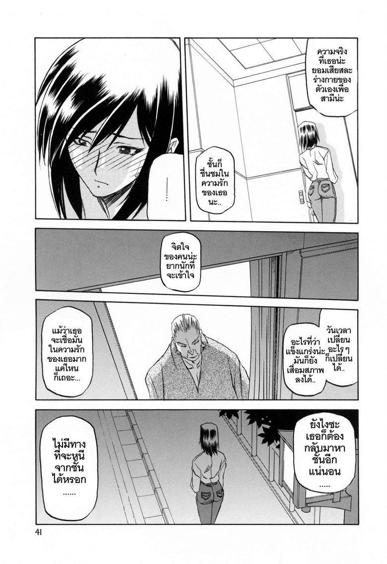 อ่านการ์ตูน รักผิดทาง 3 – [Sanbun Kyoden] Sougetsu no Kisetsu | Season of Sougetsu Ch.3 ภาพที่ 5