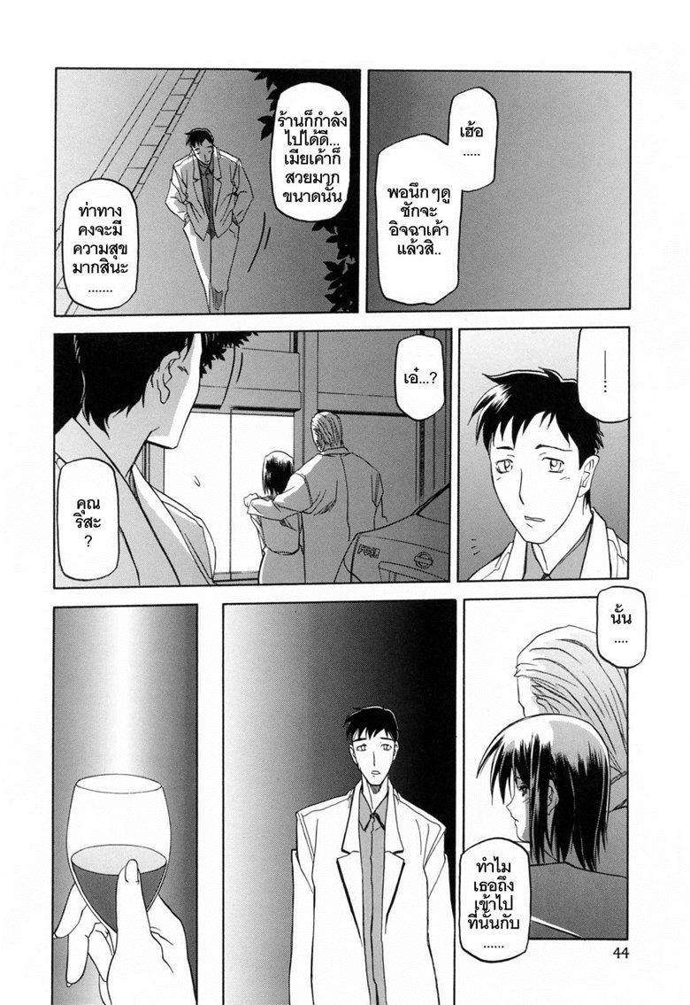 อ่านการ์ตูน รักผิดทาง 3 – [Sanbun Kyoden] Sougetsu no Kisetsu | Season of Sougetsu Ch.3 ภาพที่ 8