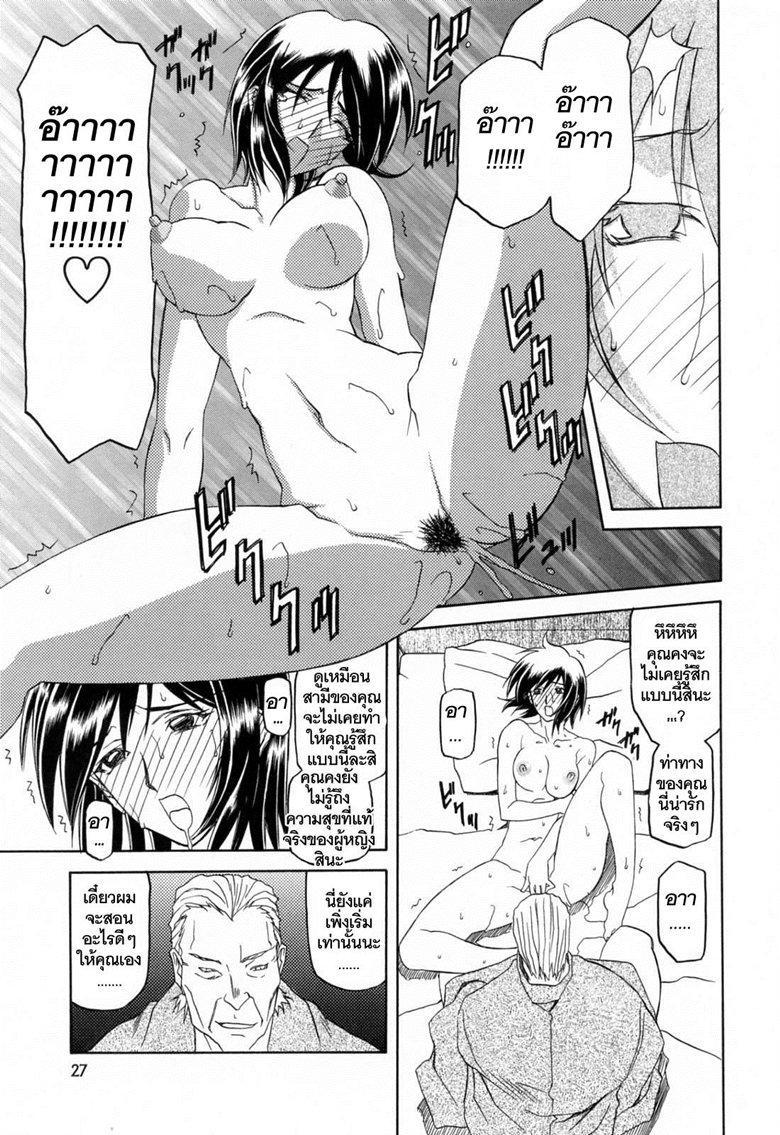 อ่านการ์ตูน รักผิดทาง 2 – [Sanbun Kyoden] Sougetsu no Kisetsu | Season of Sougetsu Ch.2 ภาพที่ 7