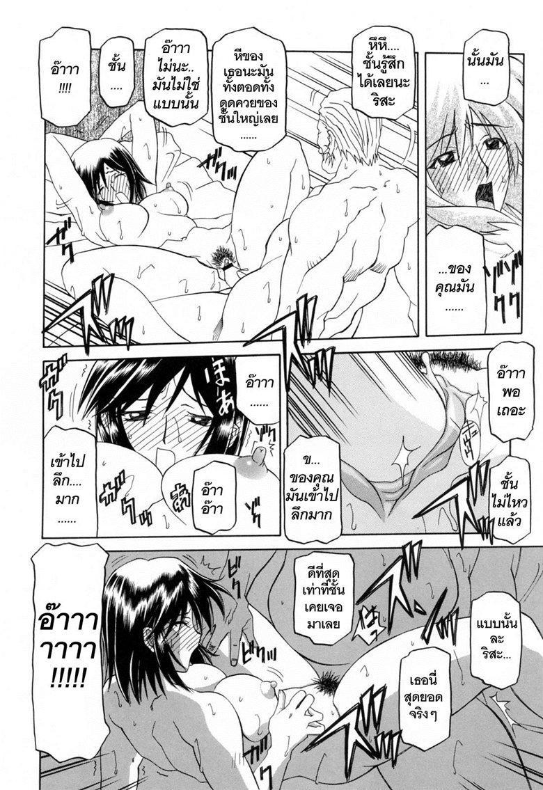 อ่านการ์ตูน รักผิดทาง 2 – [Sanbun Kyoden] Sougetsu no Kisetsu | Season of Sougetsu Ch.2 ภาพที่ 12