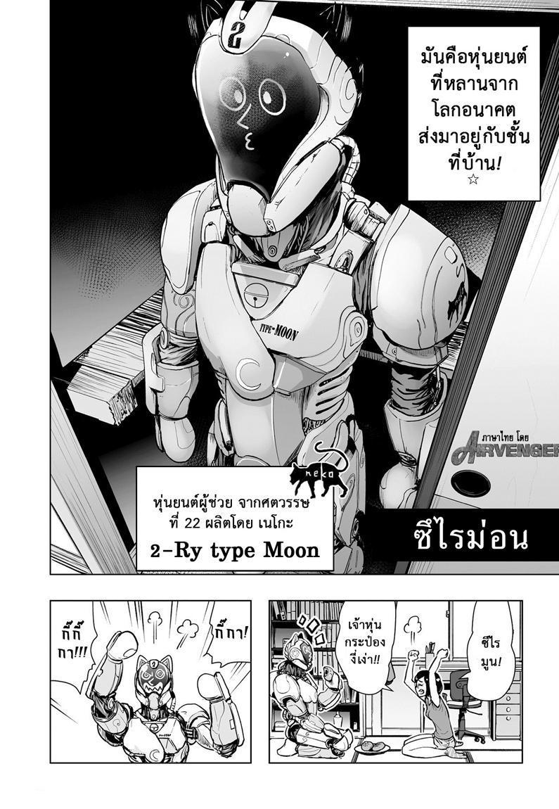 อ่านการ์ตูน ช่วยฉันด้วย ซึไรม่อน – [Gesundheit] Tsuraimon (comic KURiBERON 2016-10 Vol. 48) ภาพที่ 2