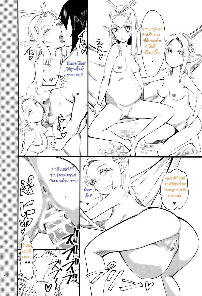 อ่านการ์ตูน หมู่บ้านเอลฟ์แห่งความเยาว์วัย – (C92) [Hi-PER PINCH (clover)] Elf Mura de Mainichi Nakadashi Botebara Sex | Daily Raw Babymaking Sex at Elf Village ภาพที่ 5