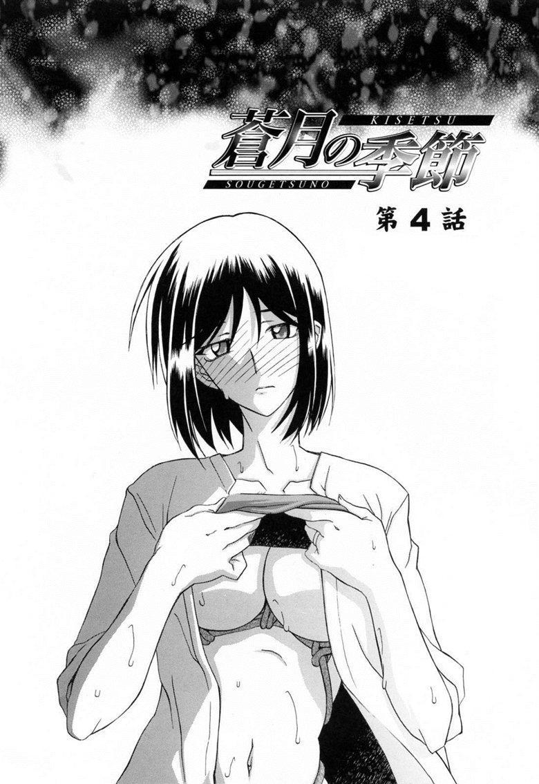 อ่านการ์ตูน รักผิดทาง 4 – [Sanbun Kyoden] Sougetsu no Kisetsu | Season of Sougetsu Ch.4 ภาพที่ 2