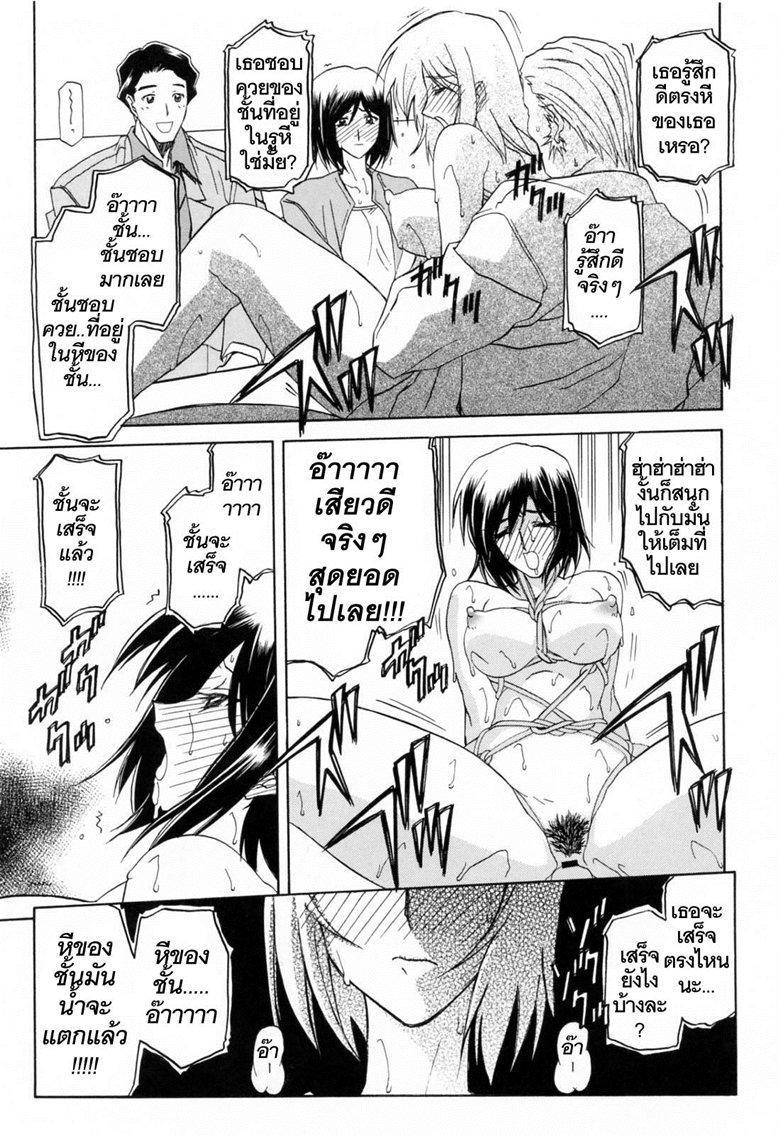 อ่านการ์ตูน รักผิดทาง 4 – [Sanbun Kyoden] Sougetsu no Kisetsu | Season of Sougetsu Ch.4 ภาพที่ 11