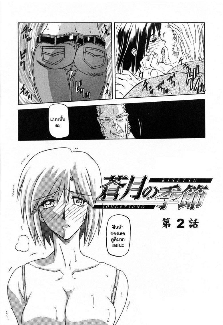 อ่านการ์ตูน รักผิดทาง 2 – [Sanbun Kyoden] Sougetsu no Kisetsu   Season of Sougetsu Ch.2 ภาพที่ 3