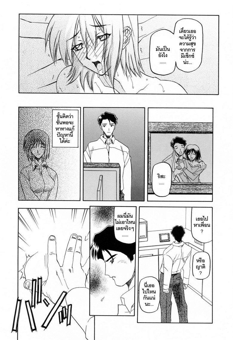 อ่านการ์ตูน รักผิดทาง 2 – [Sanbun Kyoden] Sougetsu no Kisetsu   Season of Sougetsu Ch.2 ภาพที่ 8
