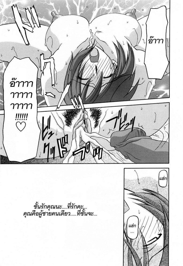 อ่านการ์ตูน รักผิดทาง 2 – [Sanbun Kyoden] Sougetsu no Kisetsu   Season of Sougetsu Ch.2 ภาพที่ 15