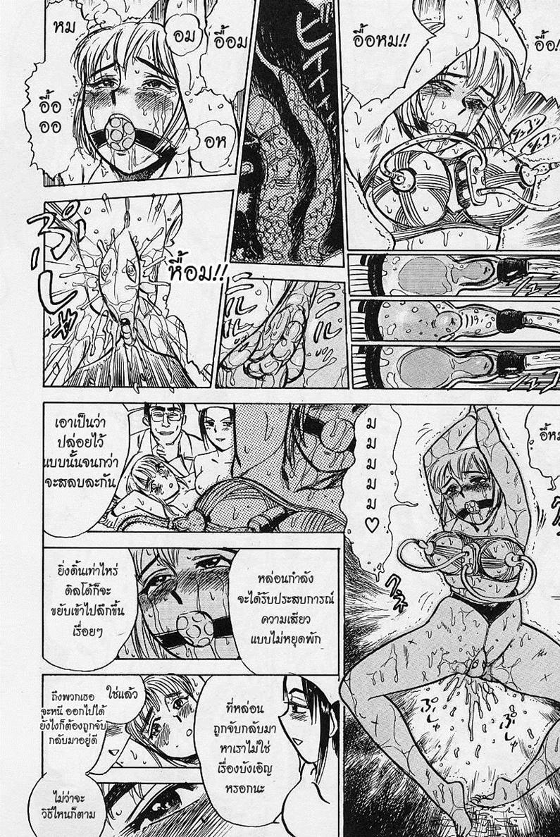 อ่านการ์ตูน เพราะว่าเธอคือคนป่วย – [Momoyama Jirou] Kankin Ryoujoku – Hospital Ward ภาพที่ 10