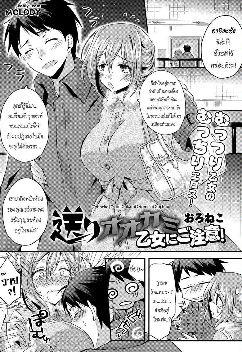 อ่านการ์ตูน เมาไม่นับ หลับโดนปล้ำ – [Oroneko] Okuri Ookami Otome ni Gochuui! (COMIC Tenma 2014-12) ภาพที่ 1