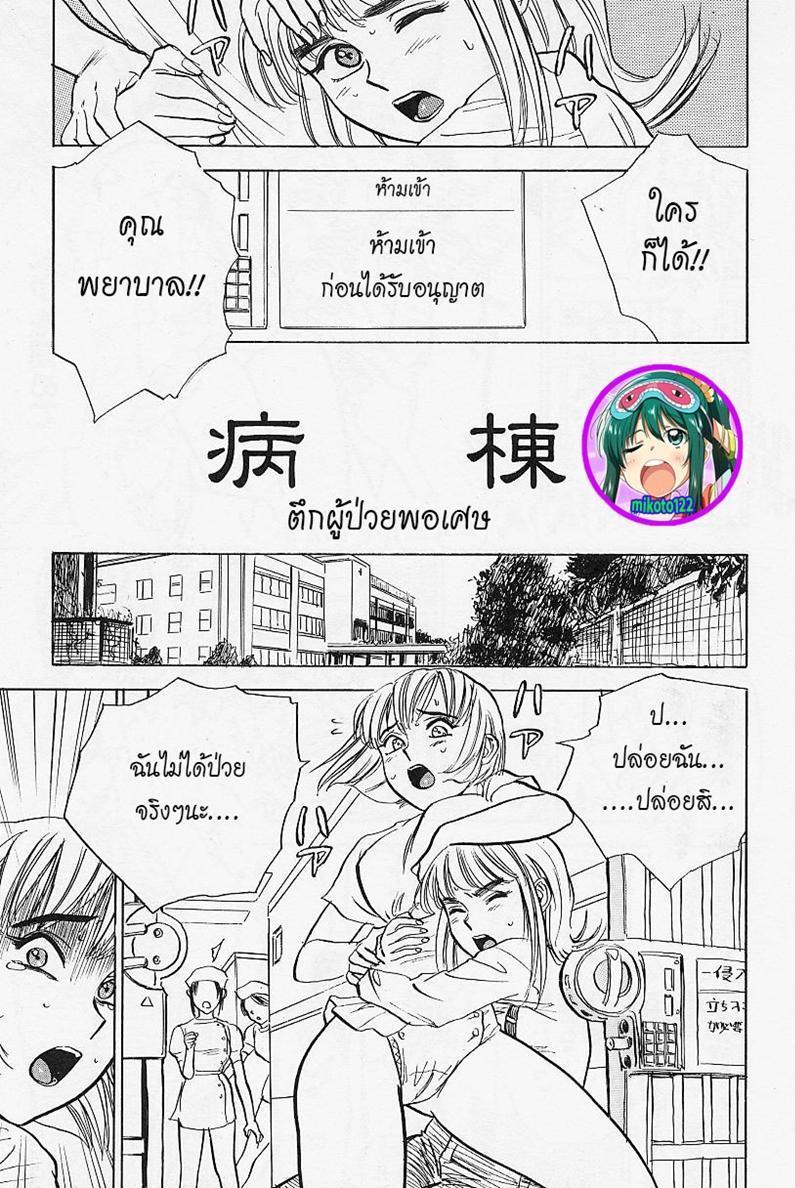 อ่านการ์ตูน เพราะว่าเธอคือคนป่วย – [Momoyama Jirou] Kankin Ryoujoku – Hospital Ward ภาพที่ 1