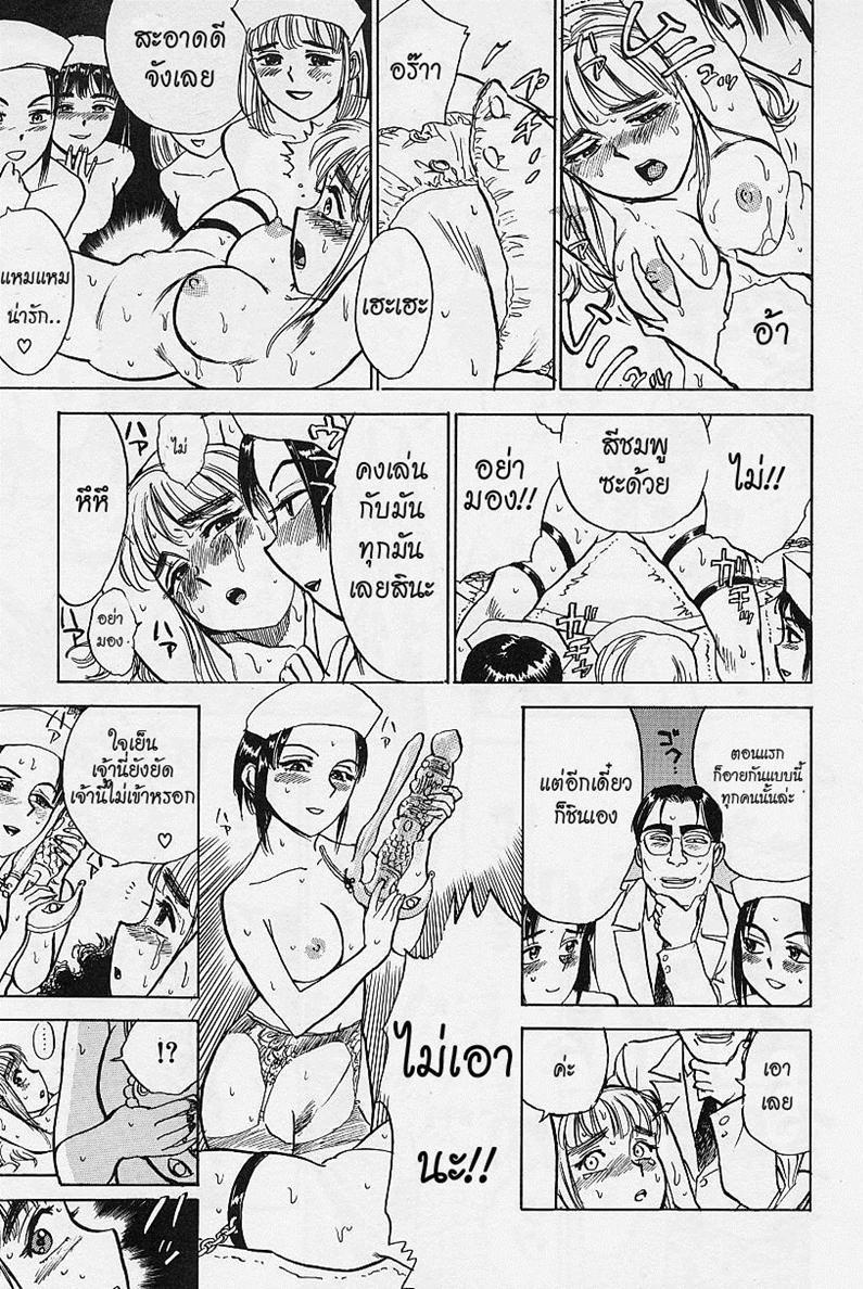 อ่านการ์ตูน เพราะว่าเธอคือคนป่วย – [Momoyama Jirou] Kankin Ryoujoku – Hospital Ward ภาพที่ 7