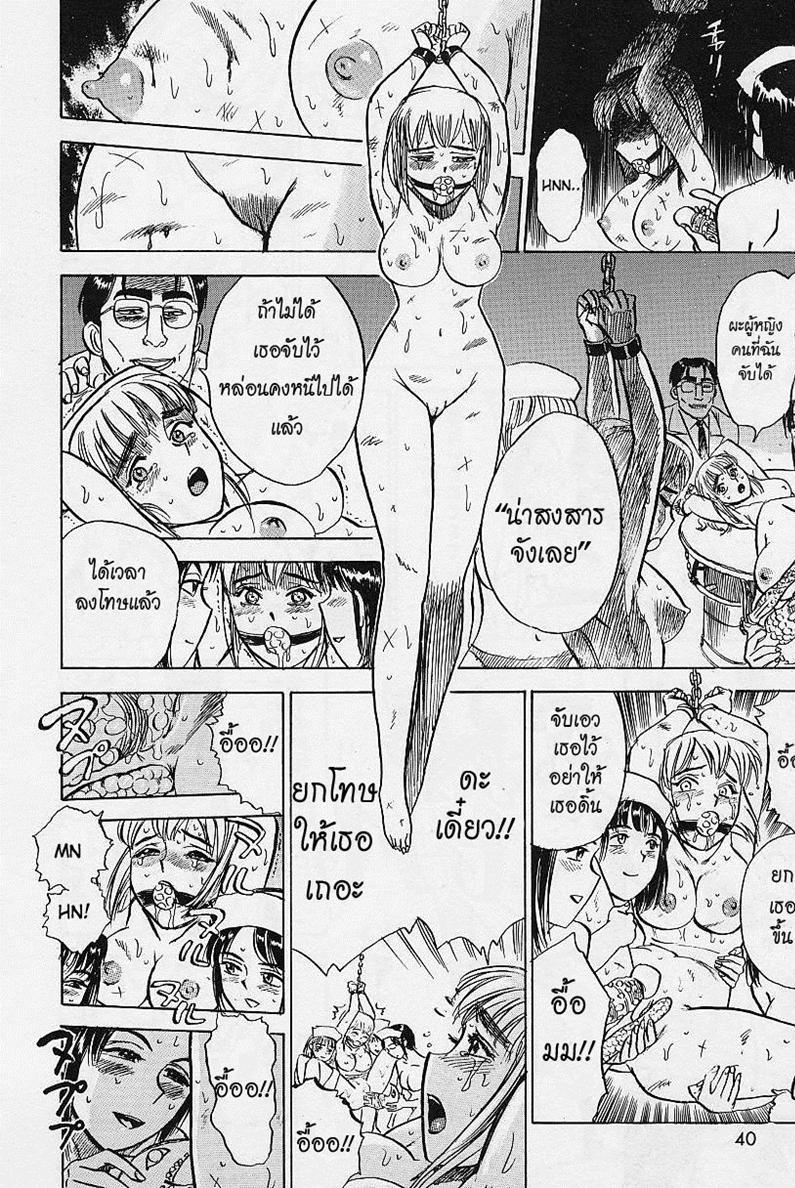 อ่านการ์ตูน เพราะว่าเธอคือคนป่วย – [Momoyama Jirou] Kankin Ryoujoku – Hospital Ward ภาพที่ 8