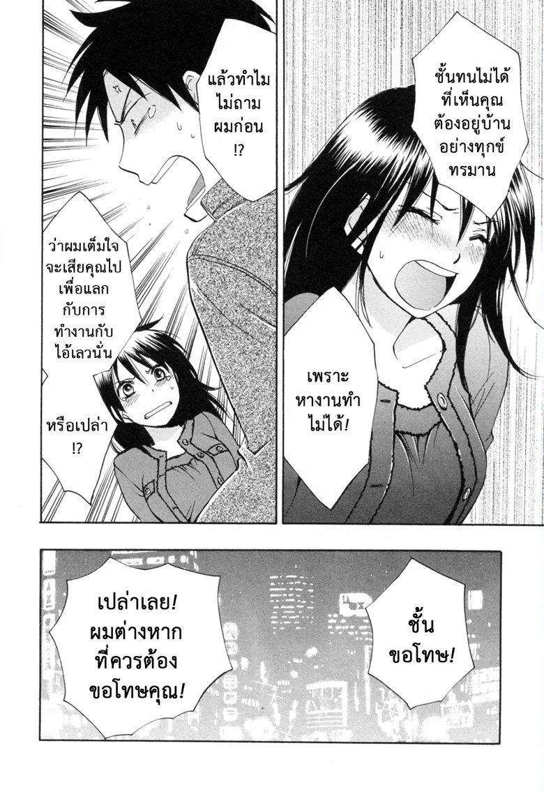 อ่านการ์ตูน ยอดมนุษย์เงินเดือน 24 จบ – ของสำคัญยิ่งกว่าสิ่งอื่นใด – [Harumi Chihiro] Koi wo Suru no Ga Shigoto Desu Ch.24 ภาพที่ 6
