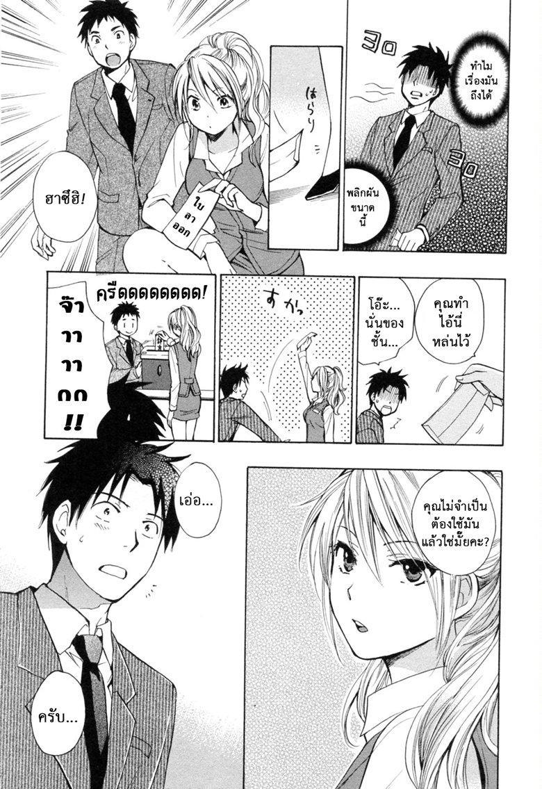 อ่านการ์ตูน ยอดมนุษย์เงินเดือน 24 จบ – ของสำคัญยิ่งกว่าสิ่งอื่นใด – [Harumi Chihiro] Koi wo Suru no Ga Shigoto Desu Ch.24 ภาพที่ 13