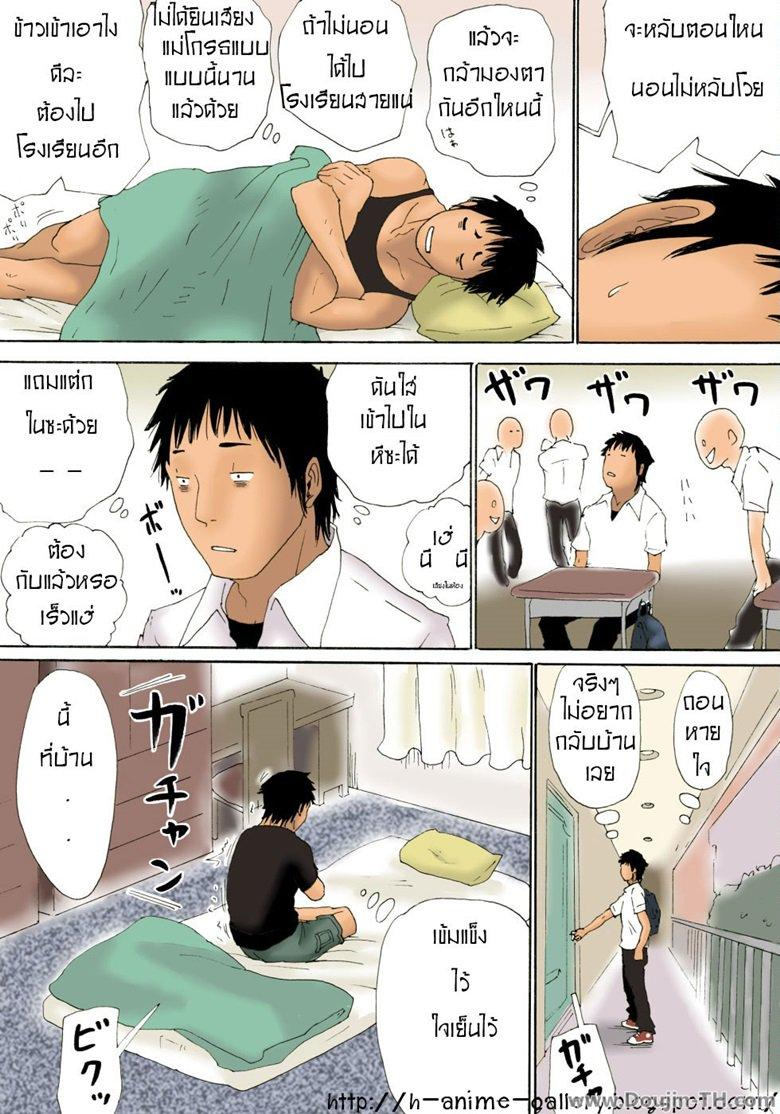 อ่านการ์ตูน ลักหลับแม่ – [Kiyokawa Zaidan] While Mommy Is Sleeping ภาพที่ 16