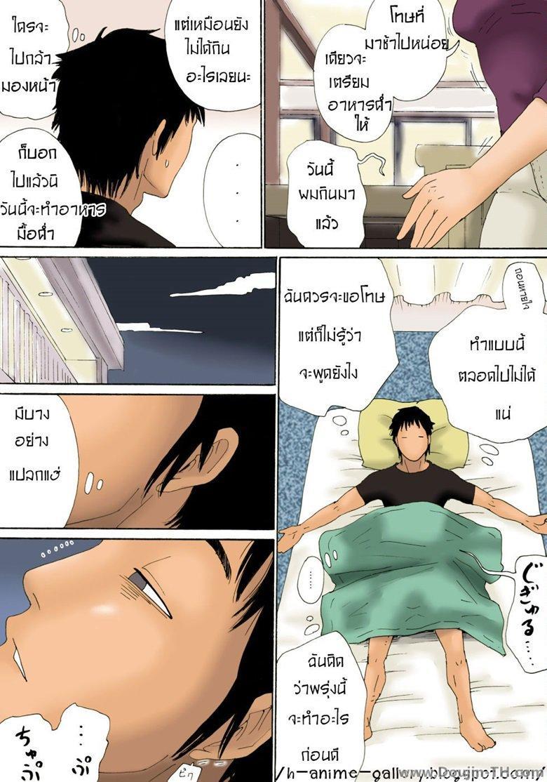 อ่านการ์ตูน ลักหลับแม่ – [Kiyokawa Zaidan] While Mommy Is Sleeping ภาพที่ 17