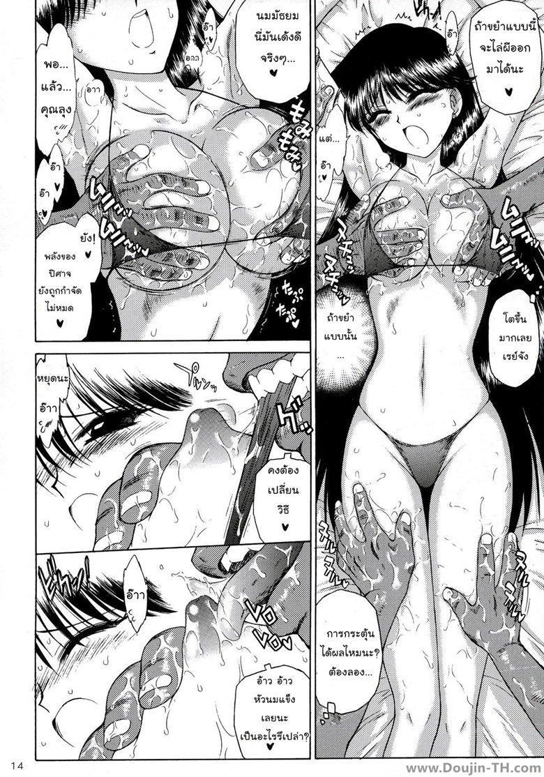 อ่านการ์ตูน ลูบไล้ ไล่ปิศาจ – (C71) [BLACK DOG (Kuroinu Juu)] Pearl Jam (Bishoujo Senshi Sailor Moon) ภาพที่ 11