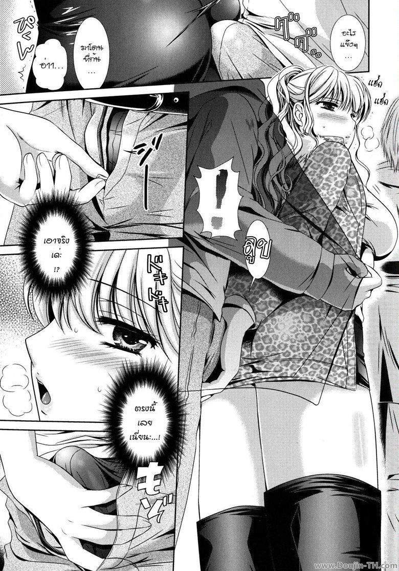 อ่านการ์ตูน ใกล้ชิดสะกิดรัก – [Kusunoki Rin] Kanojo to Micchaku LIVE! – LIVE! ภาพที่ 7