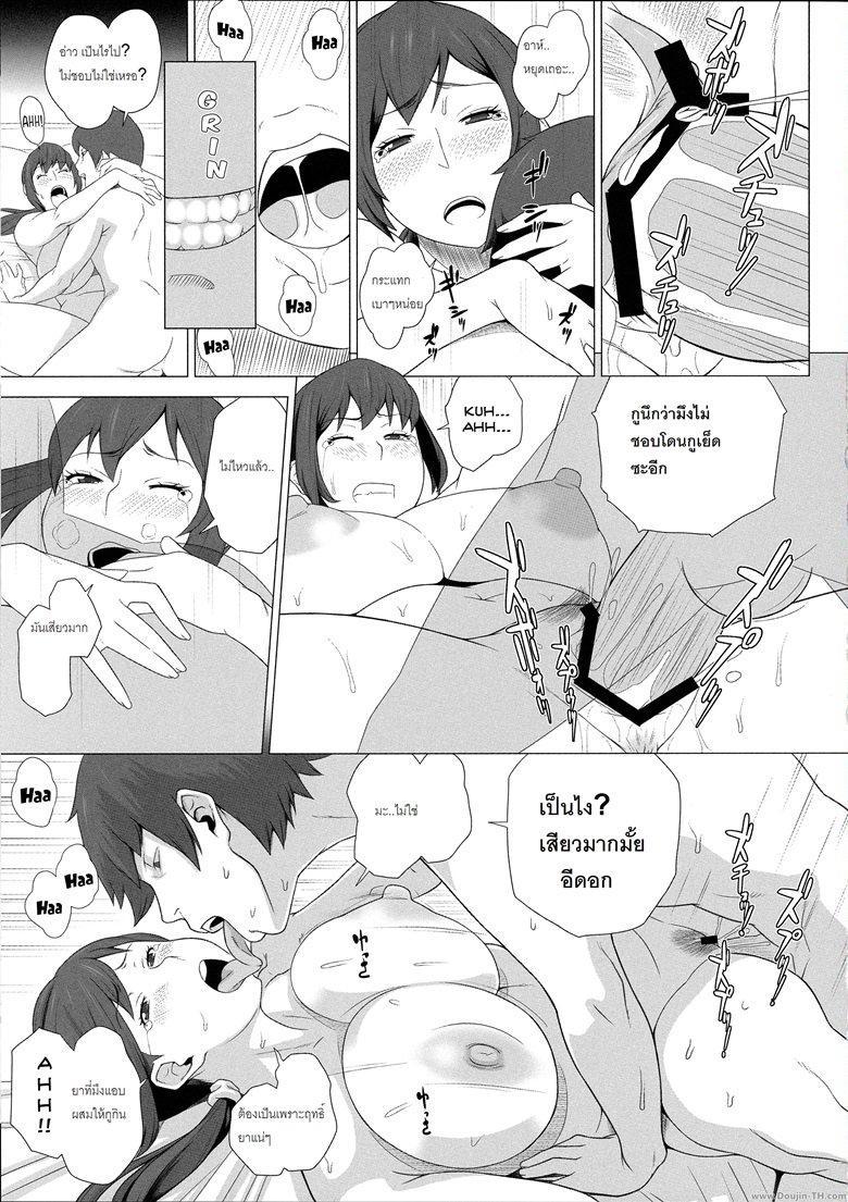 อ่านการ์ตูน ความปรารถนาของภรรยา – (COMIC1☆7) [Butagoya (Kemigawa Mondo)] Mesu Zuma Nikuyoku Kousai   A Wife\'s Lust Life ภาพที่ 10