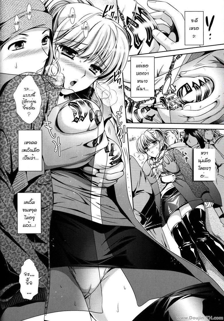 อ่านการ์ตูน ใกล้ชิดสะกิดรัก – [Kusunoki Rin] Kanojo to Micchaku LIVE! – LIVE! ภาพที่ 6