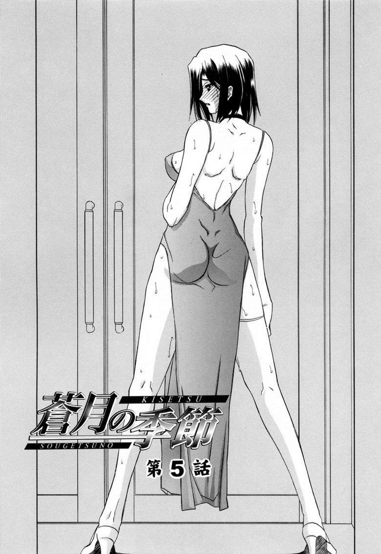 อ่านการ์ตูน รักผิดทาง 5 – [Sanbun Kyoden] Sougetsu no Kisetsu   Season of Sougetsu Ch.5 ภาพที่ 1