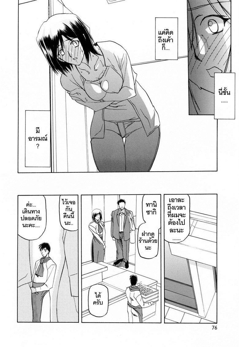 อ่านการ์ตูน รักผิดทาง 5 – [Sanbun Kyoden] Sougetsu no Kisetsu   Season of Sougetsu Ch.5 ภาพที่ 8