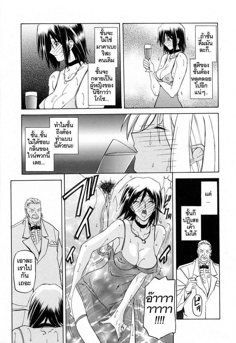 อ่านการ์ตูน รักผิดทาง 5 – [Sanbun Kyoden] Sougetsu no Kisetsu   Season of Sougetsu Ch.5 ภาพที่ 11